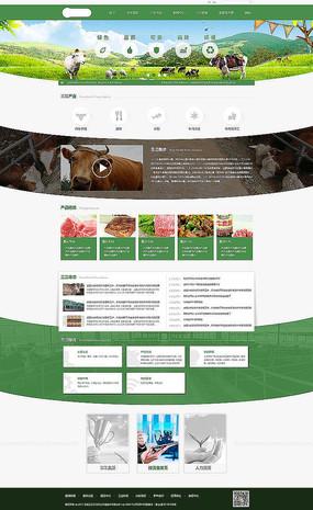 绿色农产品食品企业公司网站