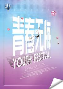青春无悔五四青年节海报模板