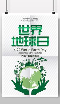 清新大气世界地球日环保海报