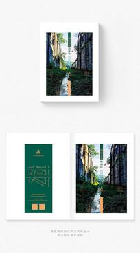 清新典雅旅游地产品牌画册封面