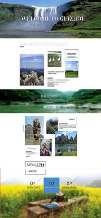 清新简约活力旅游网站