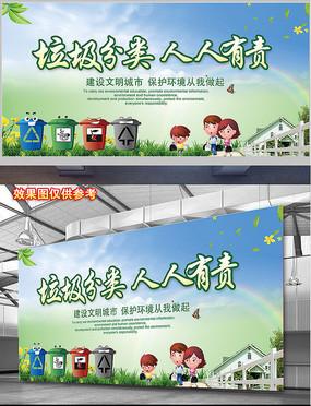 清新垃圾分类保护环境展板