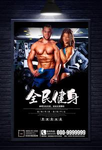 全民健身宣传海报
