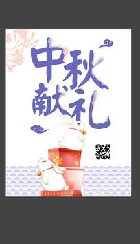 商场百货优惠时尚活力中秋节海报