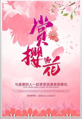 赏樱花海报设计模板