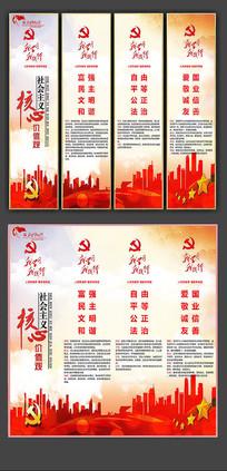 社会主义核心价值观宣传挂画