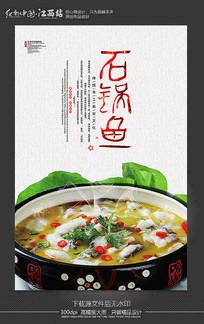 石锅鱼促销宣传海报设计