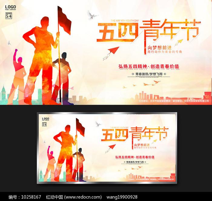 时尚炫彩五四青年节海报设计图片