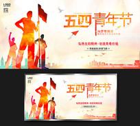 时尚炫彩五四青年节海报设计