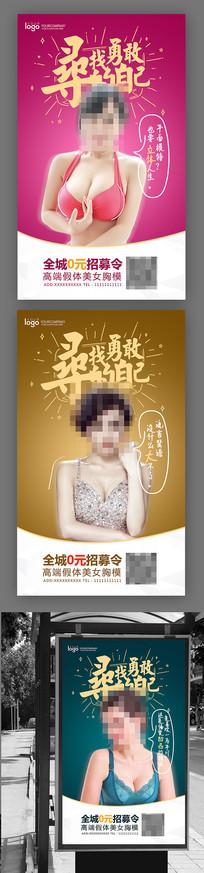时尚创意整形丰胸海报
