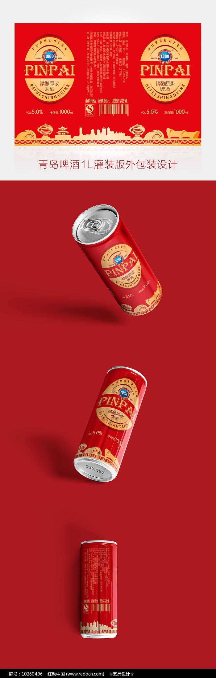 时尚红色青岛啤酒包装图片