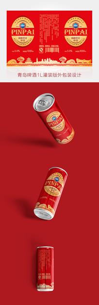 时尚红色青岛啤酒包装