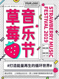 手绘艺术草莓音乐节海报