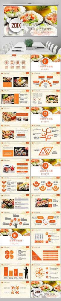 寿司ppt动态模板