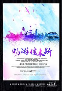水彩佳木斯旅游宣传海报