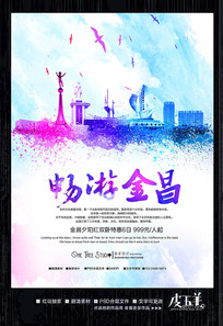 水彩金昌旅游宣传海报
