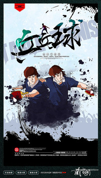 水墨国球乒乓球海报设计
