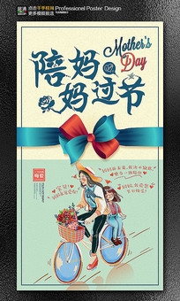 温馨母亲节商场超市促销海报