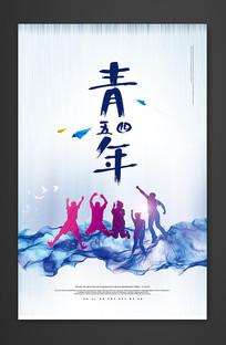 五四青年节创意节日海报