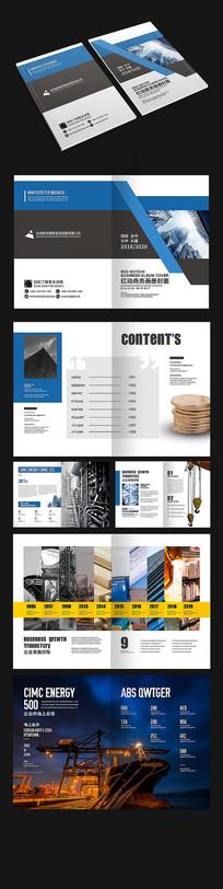 现代商务画册设计
