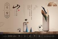 新中式房地产楼盘海报