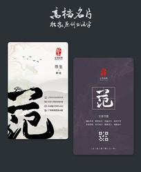 新中式中国风创意名片模板