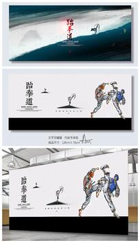 中国风水墨跆拳道培训班招生海报