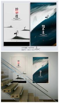 中国风水墨跆拳道招生培训海报