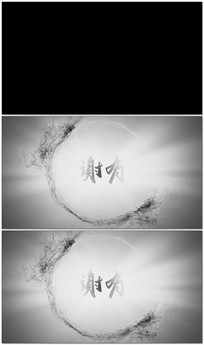 中国风水墨演绎 logo模板