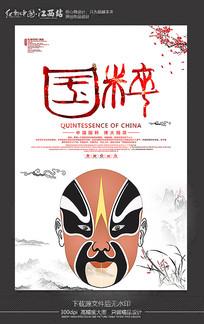 中国国粹宣传海报设计