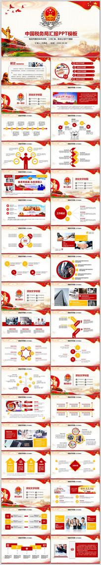 中国税务国税局工作总结PPT