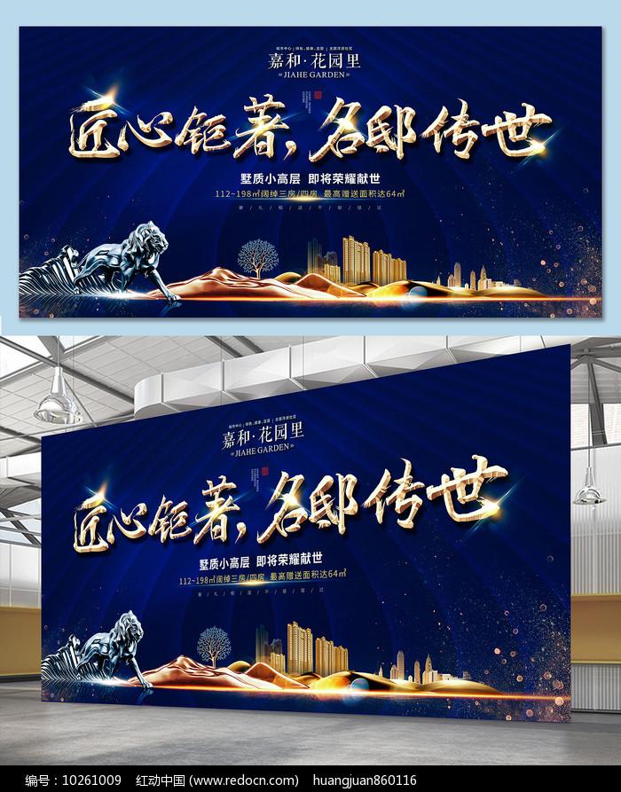 中式房地产海报设计图片