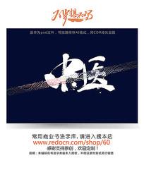 中医书法字