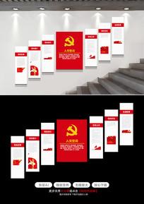 创意入党誓词党建楼梯文化墙
