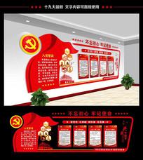 党员活动室红色高端展板
