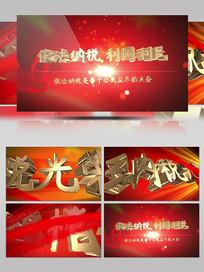 大气国家税务机关宣传片片头频模板