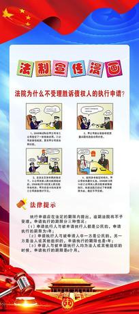 法制宣传展架
