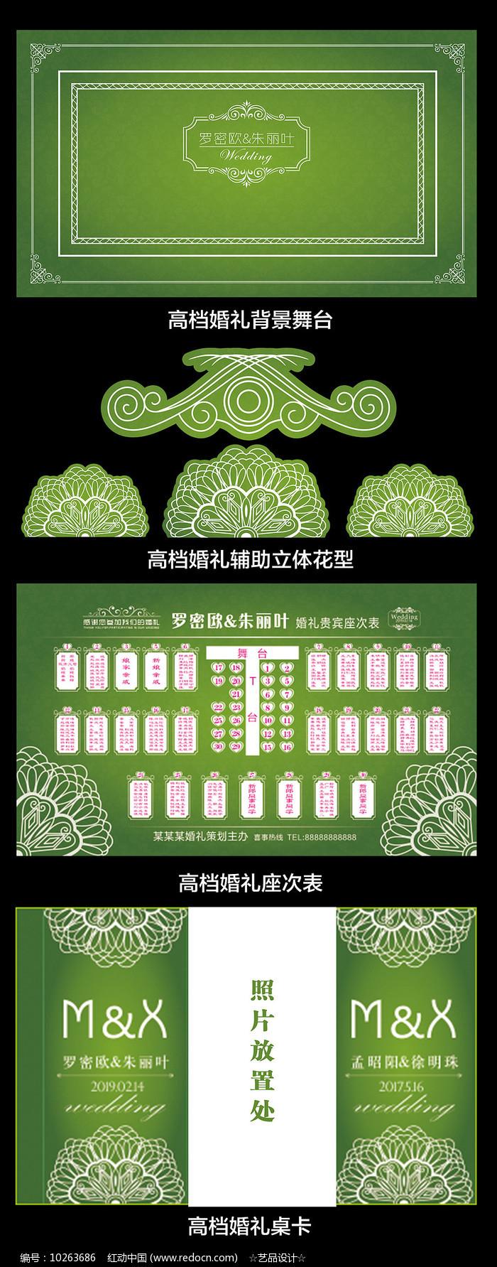 高档绿色花卉婚礼背景设计图片