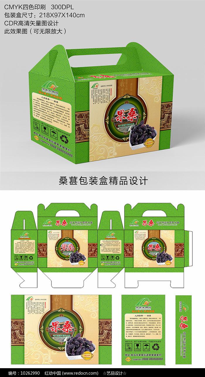 高端果桑包装盒精品设计图片