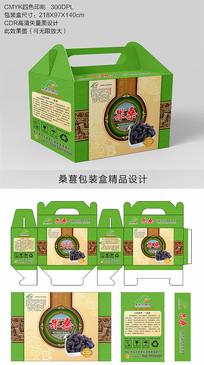 高端果桑包装盒精品设计