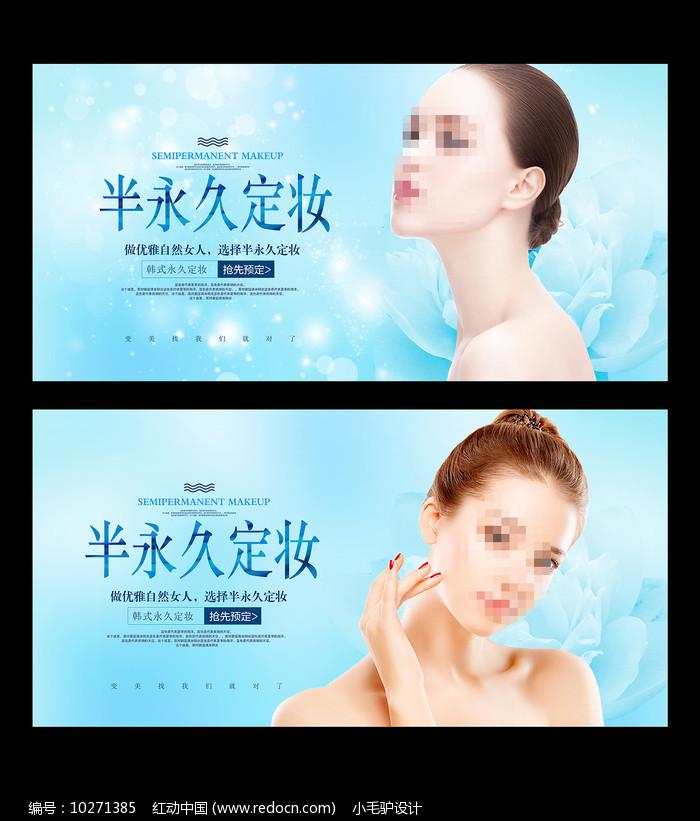 韩式半永久美容整形宣传海报图片