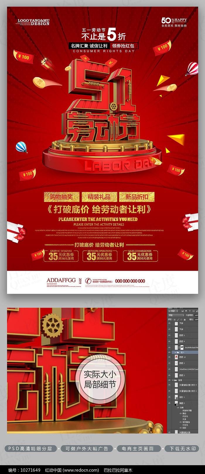 红色大气促销活动五一劳动节海报
