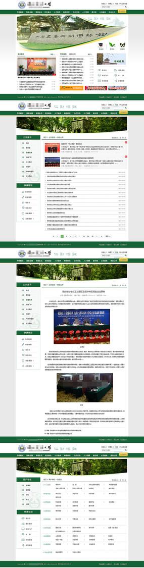 绿色学校网页全套模板