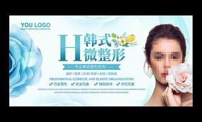 美容机构韩式微整形海报