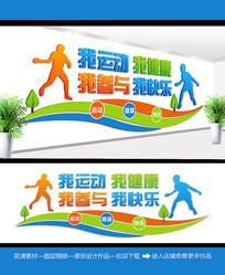 乒乓球运动文化墙