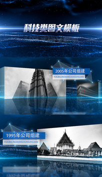 企业图文照片展示AE模板