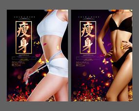 时尚大气减肥瘦身塑形海报