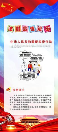 责任法漫画展架