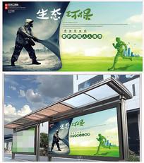 创意环保宣传展板