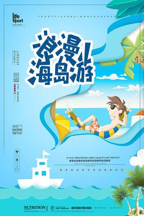 创意简洁浪漫海岛游海报